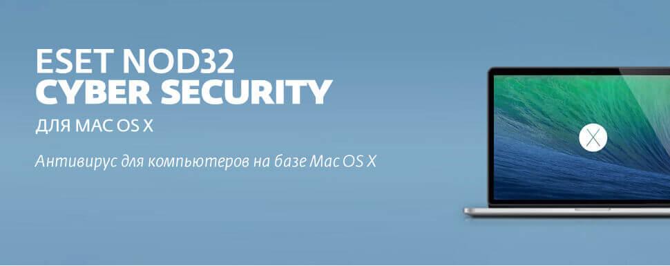 ESET NOD32 Cyber Security - Антивирус для Mac