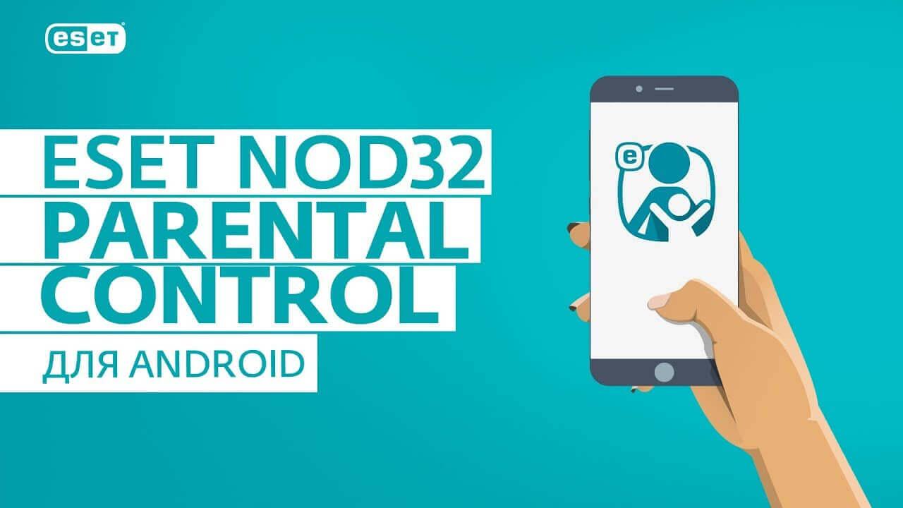 ESET NOD32 Parental Control – родительский контроль для Android