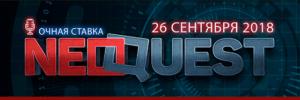 26 сентября в Санкт-Петербурге пройдет NeoQUEST-2018