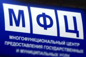 МФЦ опроверг информацию СМИ о персональных данных в открытом доступе