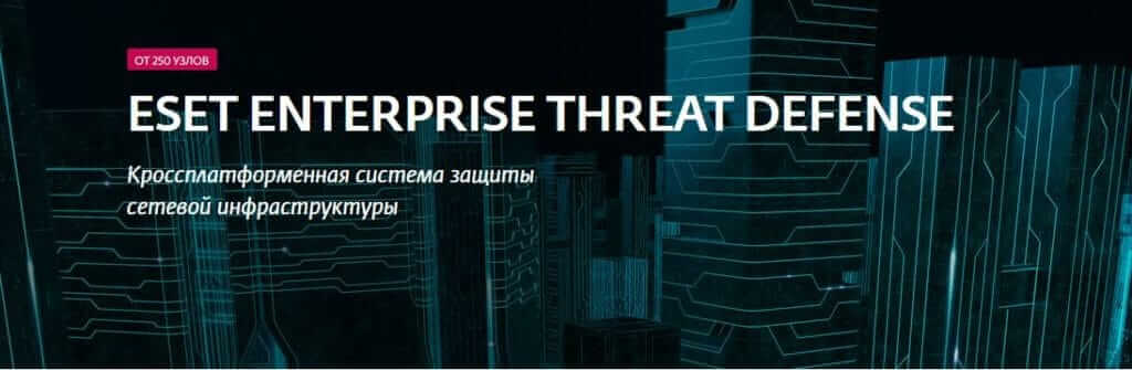 ESET ENTERPRISE THREAT DEFENSE