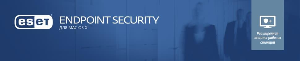 ESET Endpoint Security для Mac OS X