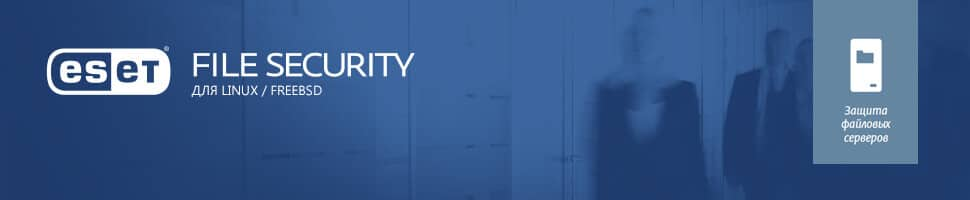 ESET File Security для Linux / FreeBSD