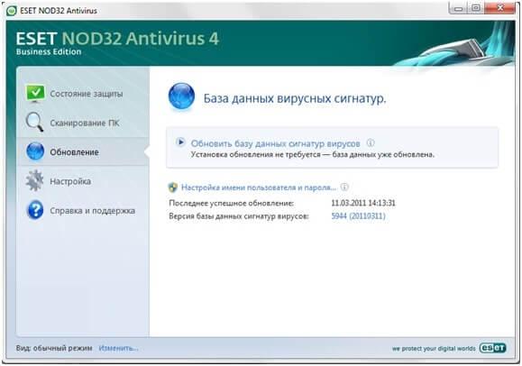 Как обновить ESET NOD32 без подключения к сети Интернет